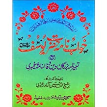 Sachcha Roohani Khawab Nama Hazrat Yusuf - (Urdu) - (PB)