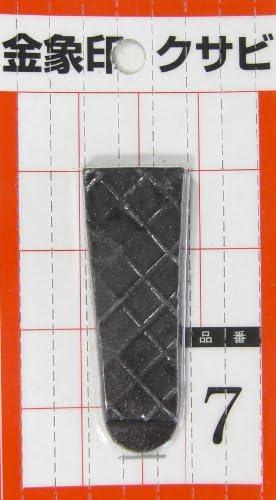 金象印 クサビ NO.7