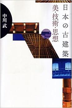 日本の古建築:美・技術・思想