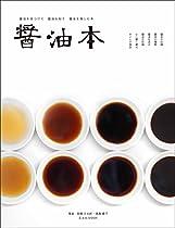 醤油本 (玄光社MOOK)