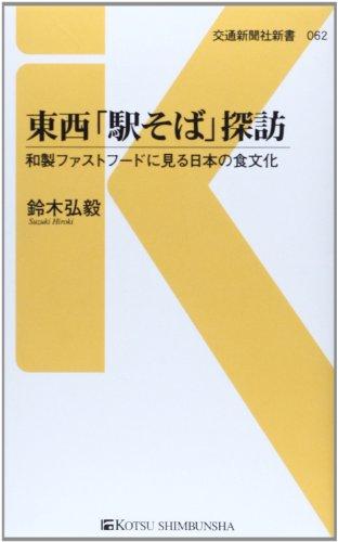 東西「駅そば」探訪―和製ファストフードに見る日本の食文化 (交通新聞社新書)