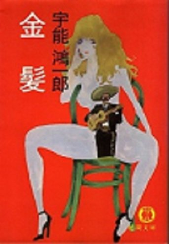 金髪 (徳間文庫)