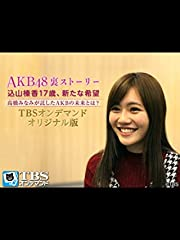AKB48裏ストーリー 込山榛香17歳、新たな希望 高橋みなみが託したAKBの未来とは?TBSオンデマンドオリジナル版