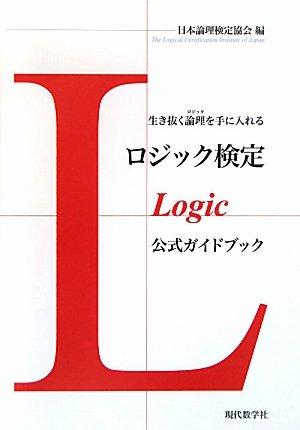 ロジック検定公式ガイドブック―生き抜く論理(ロジック)を手に入れる