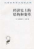 经济史上的结构和变革 (汉译世界学术名著丛书)