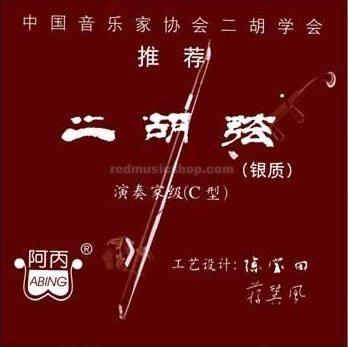 Abing Professional Silver Erhu Strings, Inner&outer String(1 Set) E0089