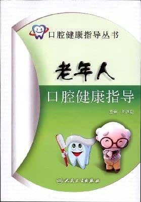 elderly oral health advice(Chinese Edition)