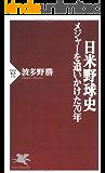 日米野球史―メジャーを追いかけた70年 (PHP新書)