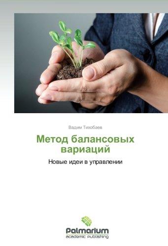 Metod balansovykh variatsiy: Novye idei v upravlenii (Russian Edition) Text fb2 ebook