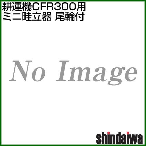 新ダイワ CFR300-M2(-M1)用 ミニ畦立器 尾輪付 3134110940 B00GQRW8II