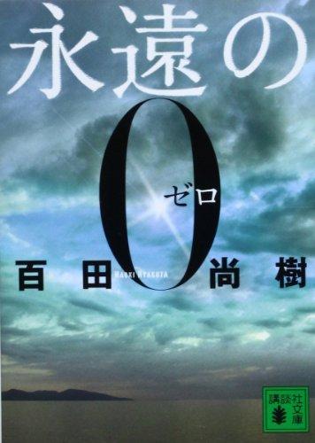 Eien No Zero in Japanese