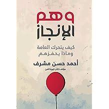 وهم الإنجاز: كيف يتحرك العامة وماذا يحفزهم (Arabic Edition)