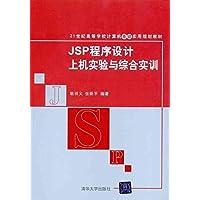 JSP程序设计上机实验与综合实训