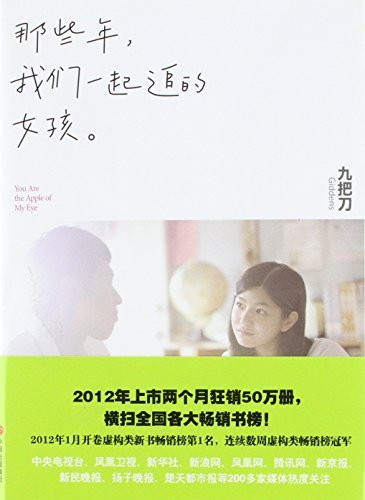You are the Apple of My Eye (Chinese Edition) by Jiu Ba Dao (2012-01-01)