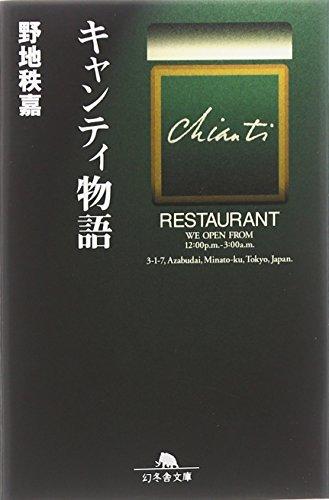 キャンティ物語 (幻冬舎文庫)