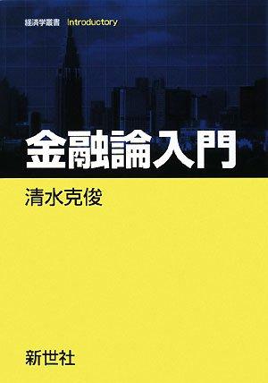 金融論入門 (経済学叢書Introductory)