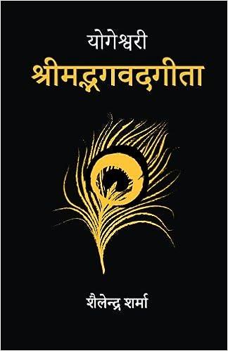 Yogeshvari Shrimad Bhagavad Gita: A Yogic Commentary (Hindi