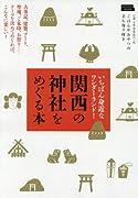 関西の神社をめぐる本 (えるまがMOOK)