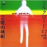 Folk Music On The Silkroad (French Import) by GEINOH YAMASHIROGUMI (1995-02-08)