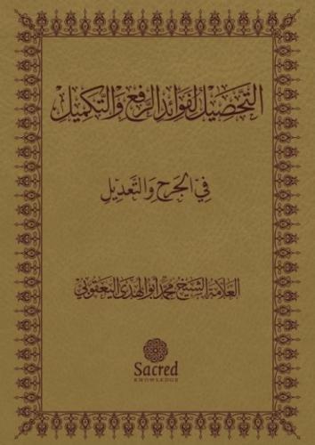 Judgement of Hadith Narrators (Arabic Edition)