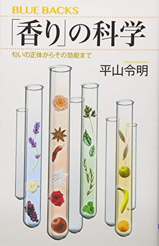 「香り」の科学 匂いの正体からその効能まで (ブルーバックス)