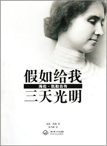 8c161cf337 Three Days to See ---Helen Keller (Chinese Edition)  hai lun .kai le   9787535454683  Amazon.com  Books