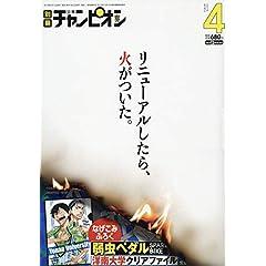 別冊少年チャンピオン 表紙画像