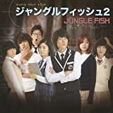 [CD]韓国ドラマ ジャングル・フィッシュ2 オリジナル・サウンドトラック