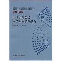 中國西部公民人文素質調查報告
