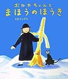 ポルカちゃんとまほうのほうき (あかね・新えほんシリーズ)