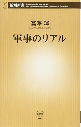 軍事のリアル (新潮新書)