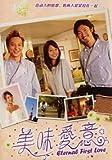 Eternal First Love Japanese Movie (1 Dvd All Region DVD, English Subtitle, Japanese Audio)