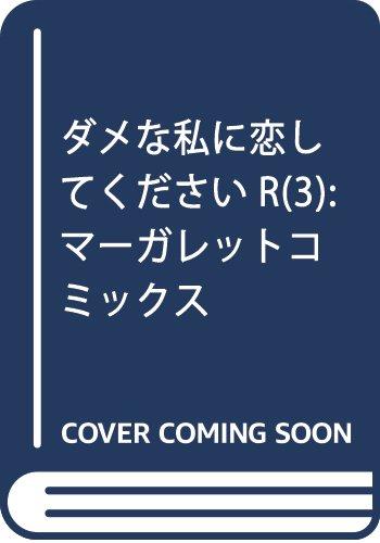 ダメな私に恋してくださいR(3): マーガレットコミックス