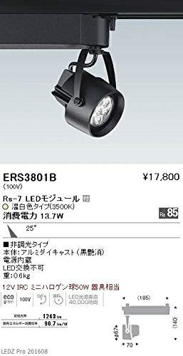 ENDO LEDスポットライト 配線ダクトレール用 12VIRCミニハロゲン球50W形相当 温白色3500K 中角 黒 ERS3801B (ランプ付)   B07HPZT8FP