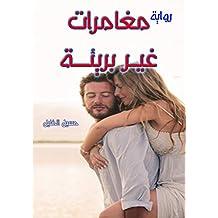 مغامرات غير بريئة (hussein alkhalil) (Arabic Edition)