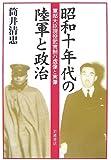 昭和十年代の陸軍と政治―軍部大臣現役武官制の虚像と実像