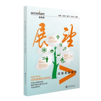 accenture-outlook-towards-the-outcome-of-economychinese-edition