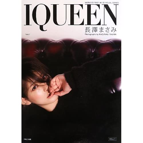 IQUEEN VOL.11 長澤まさみ 表紙画像