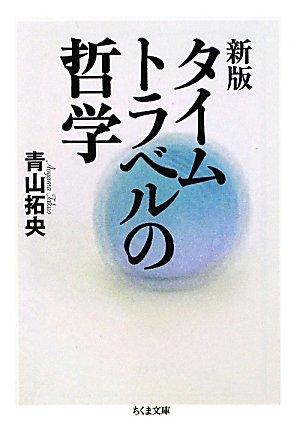 新版 タイムトラベルの哲学 (ちくま文庫)