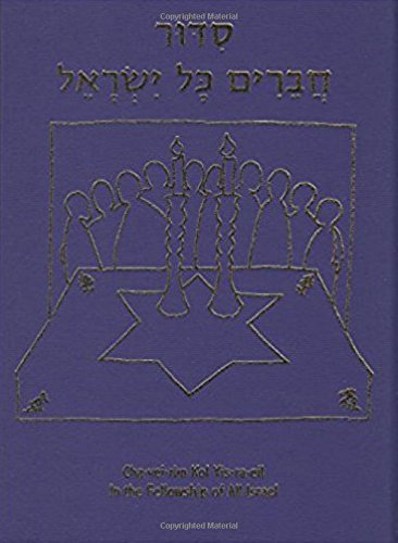 Chaveirim Kol Yisraeil: In The Fellowship of All Israel; a Project of The Progressive Chavurah Siddur Committee of Boston