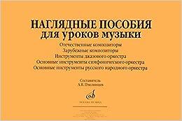 Book Naglyadnye posobiya dlya urokov muzyki