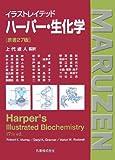 イラストレイテッド ハーパー・生化学 原書27版