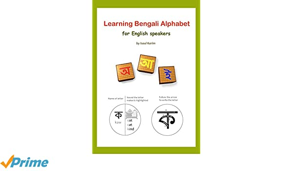 Learning Bengali Alphabet for English speakers: Teach yourself