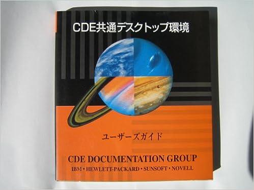 CDE共通デスクトップ環境 ユーザ...