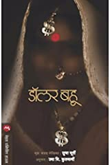 Dollar Bahu (Marathi) Kindle Edition