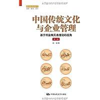 中国传统文化与企业管理(第2版管理者终身学习)