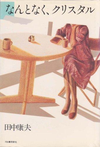 なんとなく、クリスタル (1981年)