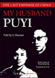 我的丈夫溥仪—中国的末代皇帝(英)My husband Puyi: The last emperor of China (English Version) (English Edition)