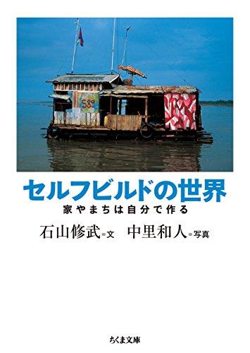セルフビルドの世界: 家やまちは自分で作る (ちくま文庫)