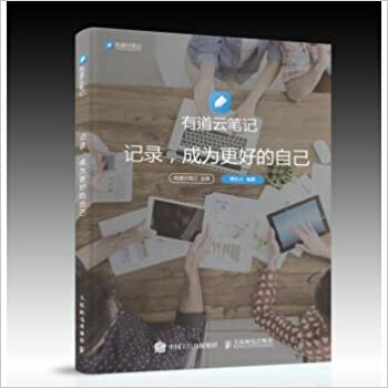 Book Proper way cloud notes recorded a better themselves(Chinese Edition)
